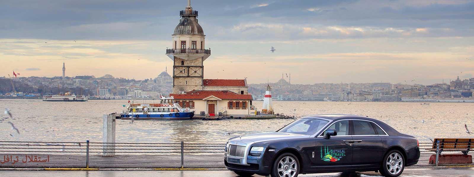 تأجير سيارات مع سائق في اسطنبول تركيا