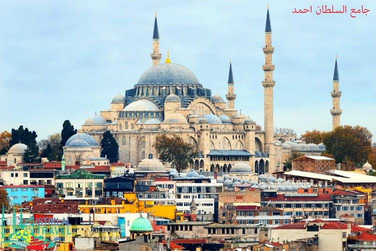 جامع السلطان احمد او الجامع الازرق